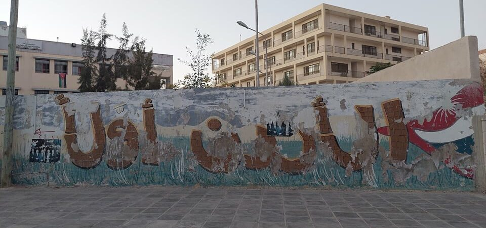 "Slogan ""Al Urdun Awalan"" (Jordan first) on a school in Marka (Amman), © Norig Neveu, August 2021"